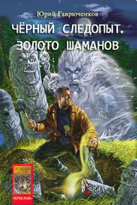 Гаврюченков, Юрий   - Золото шаманов