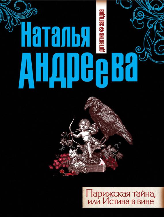 Наталья Андреева Парижская тайна, или Истина в вине