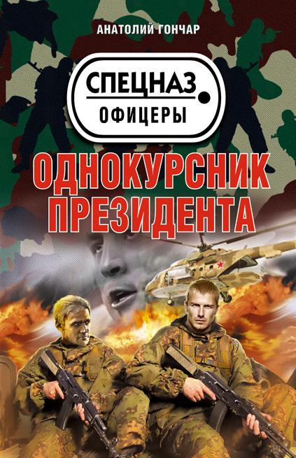 Анатолий Гончар