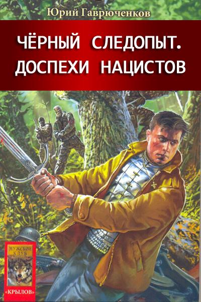 Юрий Гаврюченков - Доспехи нацистов