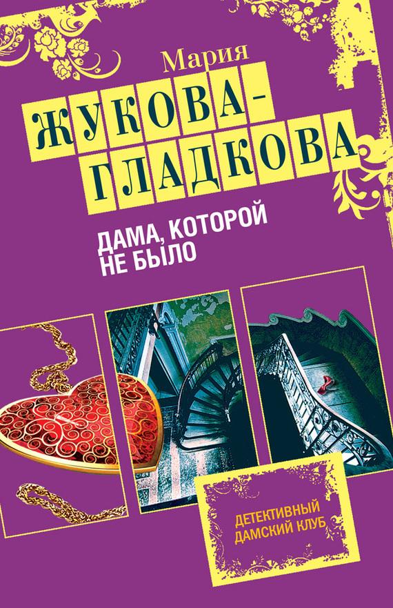 Мария Жукова-Гладкова Дама, которой не было мария жукова гладкова колдовские страсти