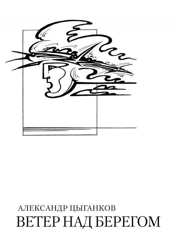 Александр Цыганков Ветер над берегом: Вторая книга стихов падение сквозь ветер