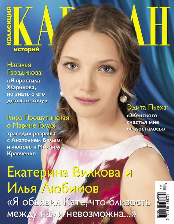 Отсутствует Коллекция Караван историй №12 / декабрь 2012