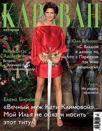 Отсутствует - Журнал «Караван историй» &#847012, декабрь 2012