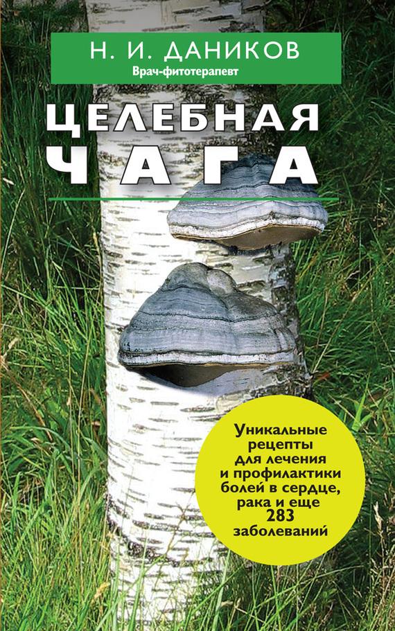 Николай Даников Целебная чага чага березовый гриб 50 г красногорск
