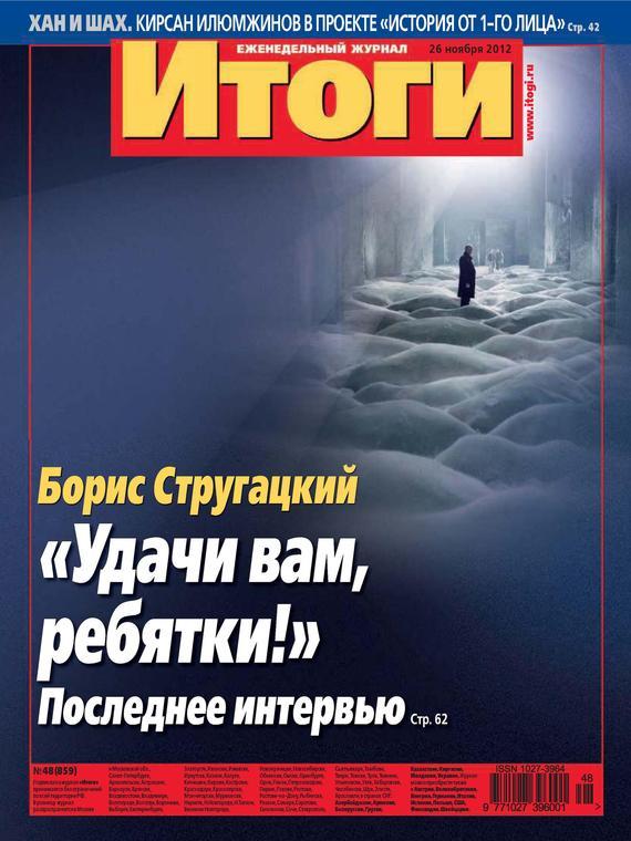 Отсутствует Журнал «Итоги» №48 (859) 2012 отсутствует журнал консул 2 48 2017