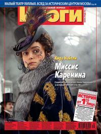 Отсутствует - Журнал «Итоги» №49 (860) 2012