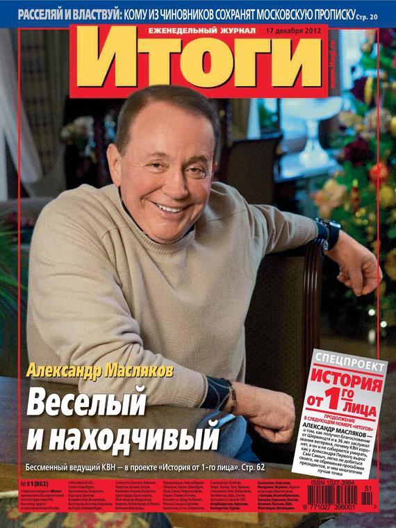 Скачать Журнал Итоги 847051 862 2012 бесплатно Автор не указан