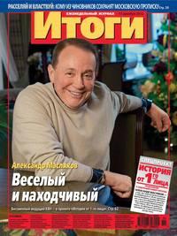 - Журнал «Итоги» №51 (862) 2012