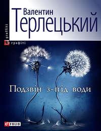 Терлецький, Валентин  - Подзв&#1110н з-п&#1110д води