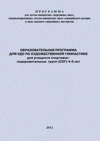 Головихин, Евгений  - Образовательная программа для УДО по художественной гимнастике для учащихся спортивно-оздоровительных групп (СОГ) 4-6 лет