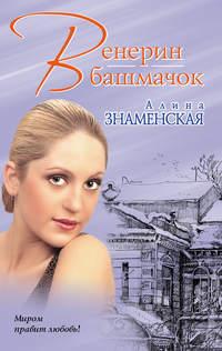 Знаменская, Алина  - Венерин башмачок