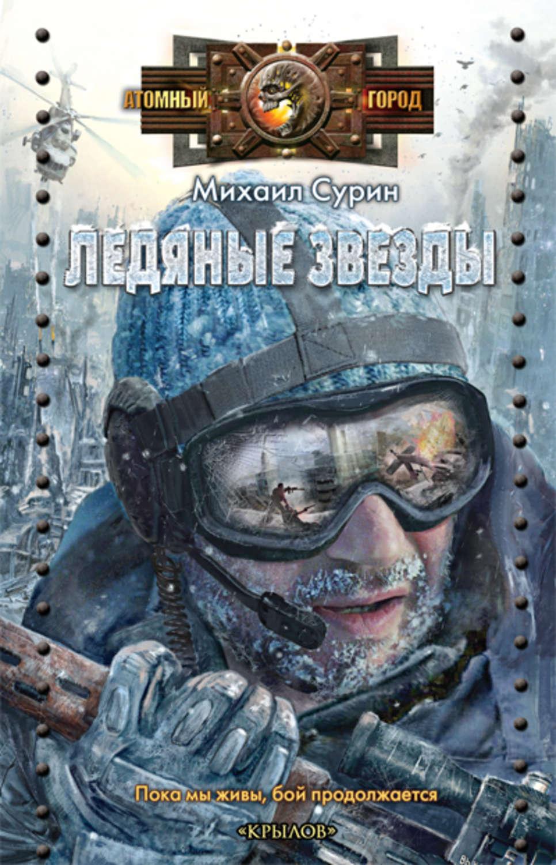 Михаил сурин ледяные звезды скачать бесплатно fb2