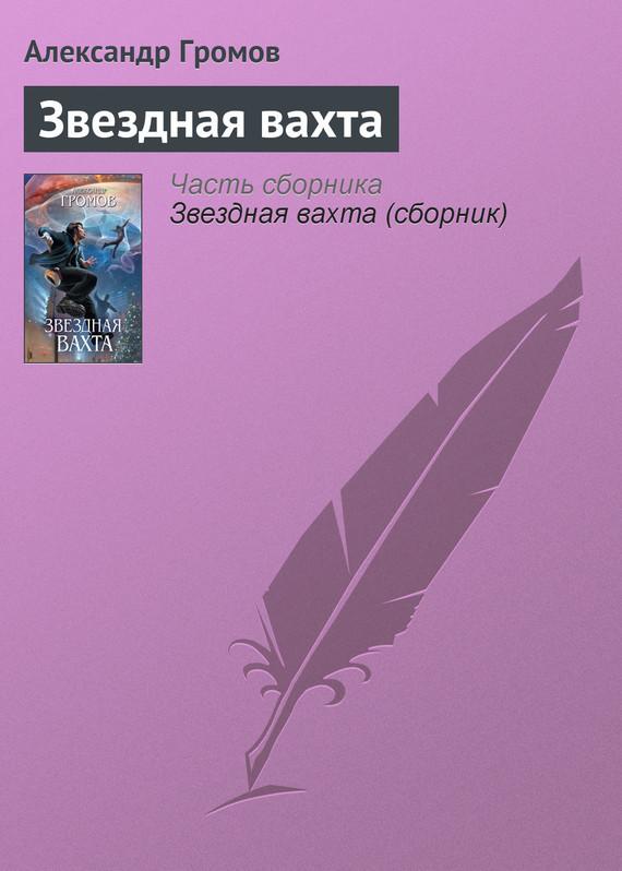 Александр Громов Звездная вахта