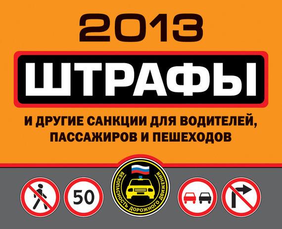 Штрафы и другие санкции для водителей, пассажиров и пешеходов 2013