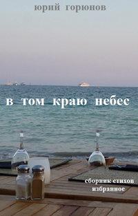 Горюнов, Юрий  - В том краю небес