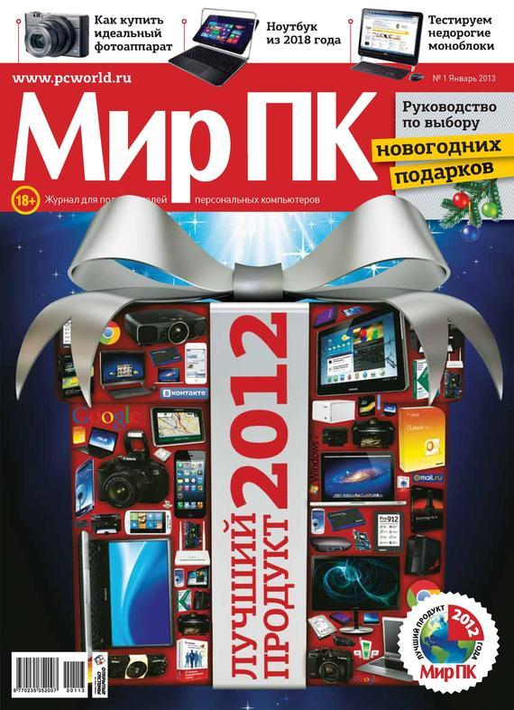 Обложка книги Журнал Мир ПК №01/2013, автор ПК, Мир