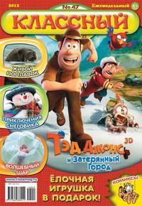 системы, Открытые  - Классный журнал №47/2012