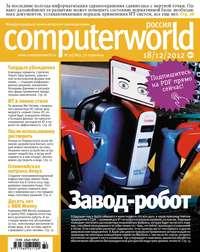 системы, Открытые  - Журнал Computerworld Россия №32/2012