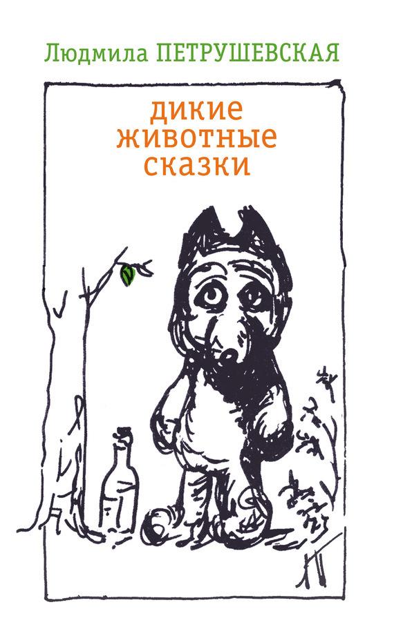 Людмила Петрушевская Дикие животные сказки (сборник) рассказы и сказки