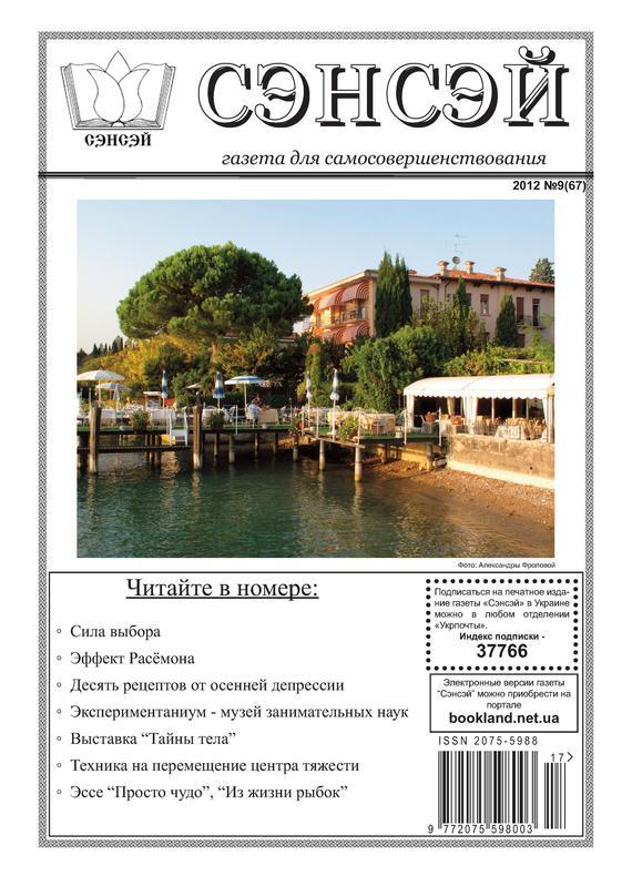 Обложка книги Сэнсэй. Газета для самосовершенствования. &#847009 (67) 2012, автор Отсутствует