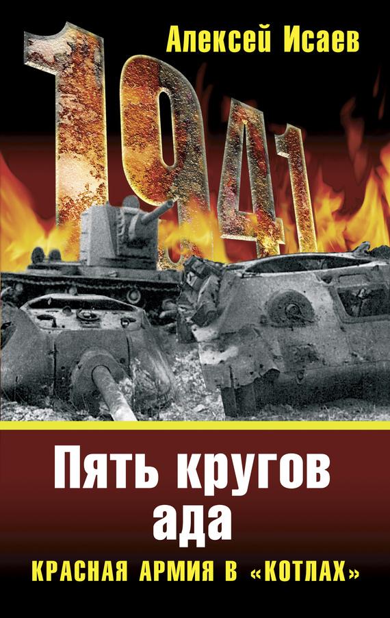 «Котлы» 41-го. История ВОВ, которую мы не знали LitRes.ru 59.000
