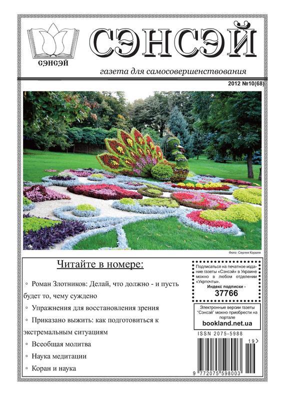 Отсутствует Сэнсэй. Газета для самосовершенствования. №10 (68) 2012 на грани возможного наука выживания
