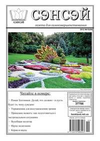 Отсутствует - Сэнсэй. Газета для самосовершенствования. №10 (68) 2012