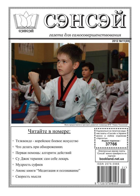 Отсутствует Сэнсэй. Газета для самосовершенствования. №11 (69) 2012