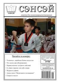Отсутствует - Сэнсэй. Газета для самосовершенствования. №11 (69) 2012