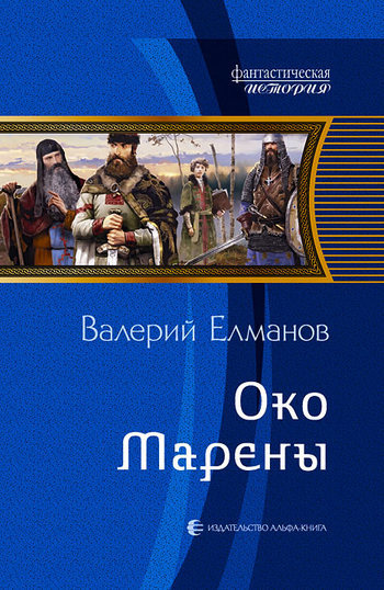 Валерий Елманов - Око Марены