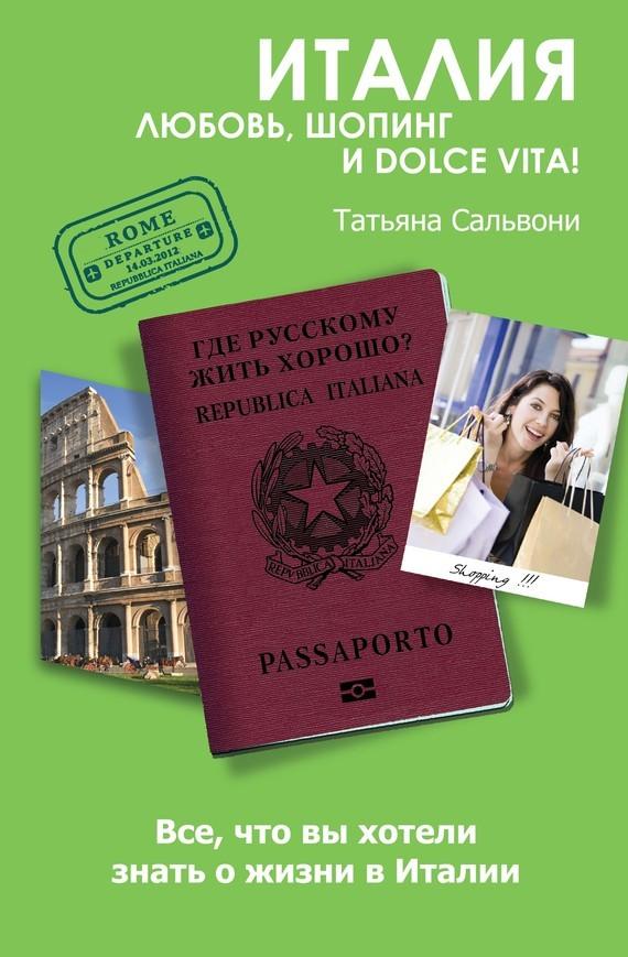 занимательное описание в книге Татьяна Сальвони