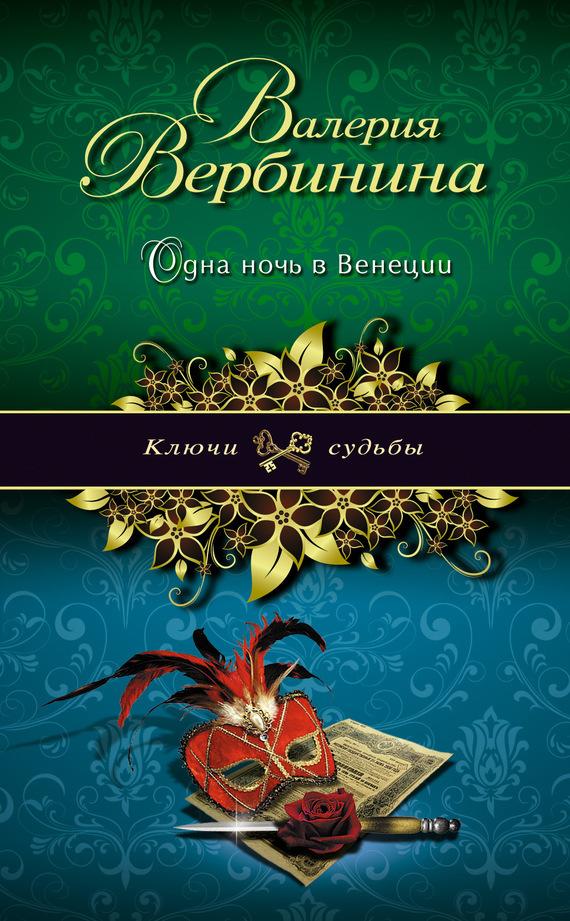 захватывающий сюжет в книге Валерия Вербинина