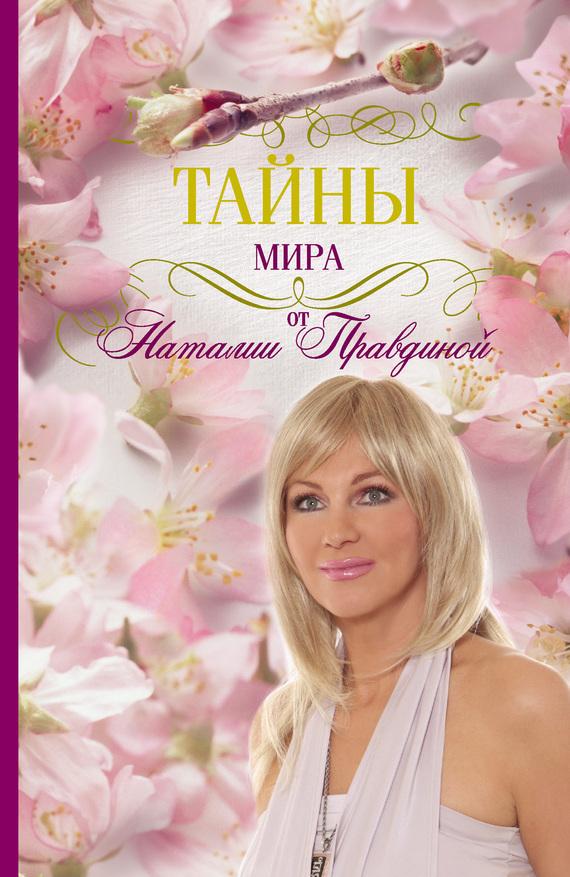 Наталья Правдина Тайны мира от Наталии Правдиной правдина наталия борисовна как стать богатым