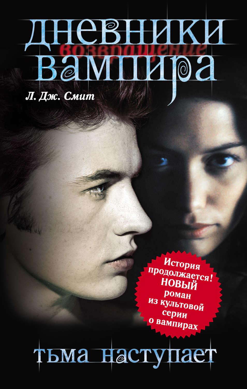 Дневники вампира книги по порядку скачать fb2