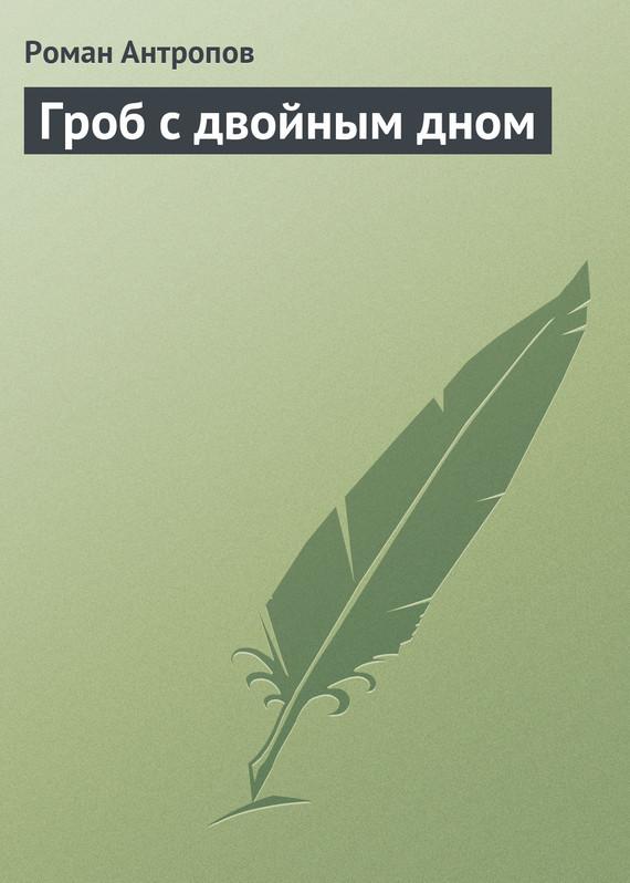 Роман Антропов Гроб с двойным дном