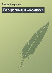 Антропов, Роман  - Герцогиня и «конюх»