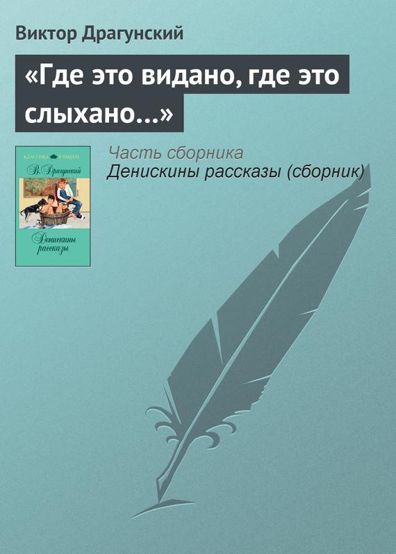 Виктор Драгунский «Где это видано, где это слыхано…»
