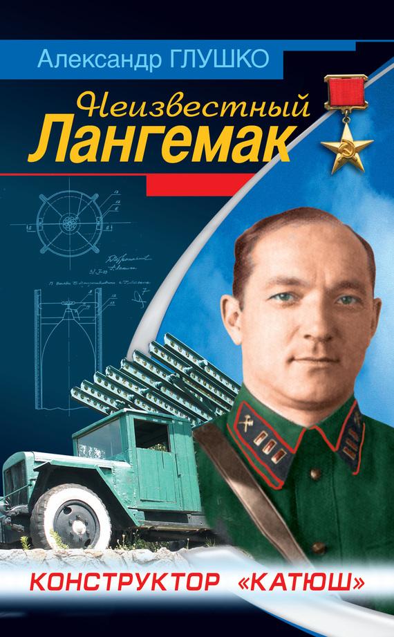 Александр Глушко - Неизвестный Лангемак. Конструктор «катюш»