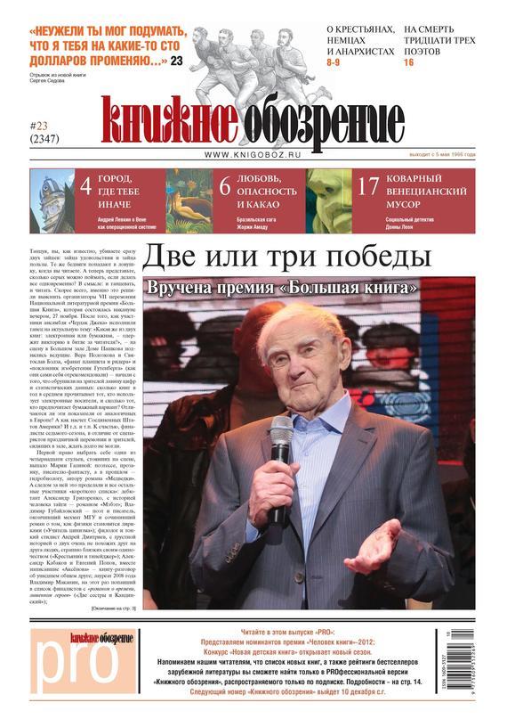 Отсутствует Книжное обозрение №23/2012