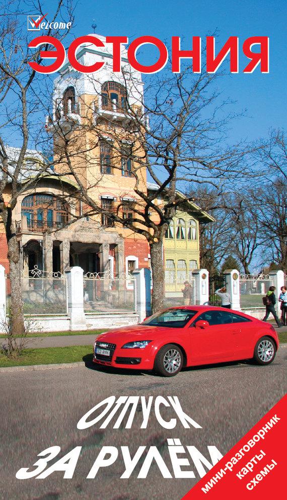 Эстония. Отпуск за рулем. Путеводитель