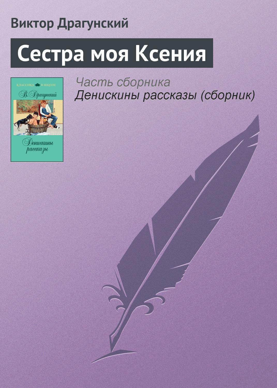 Книги виктора драгунского скачать бесплатно