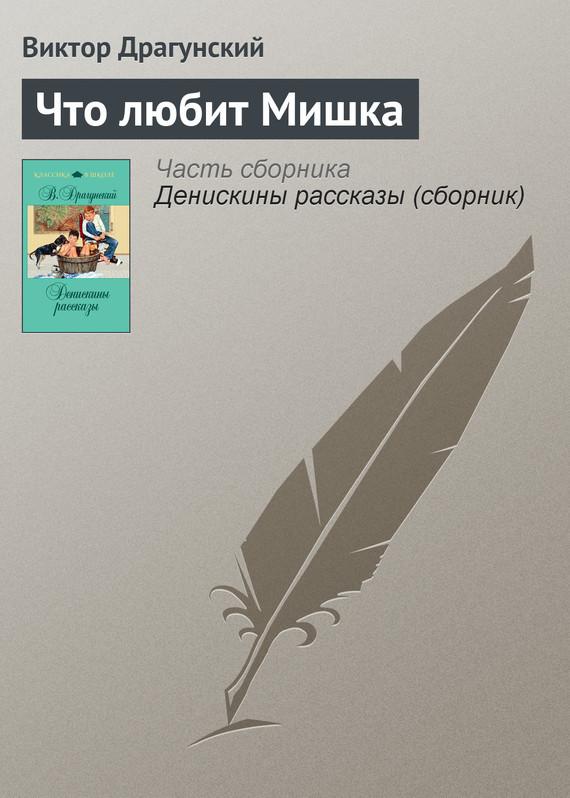 Виктор Драгунский Что любит Мишка