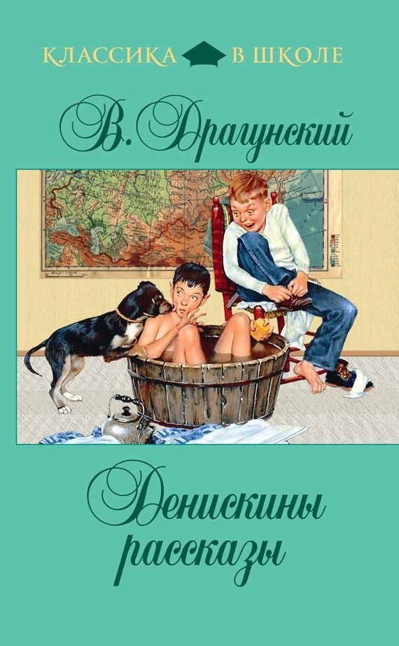 Виктор Драгунский Денискины рассказы (сборник) планирование по физкультуре в начальной школе лях
