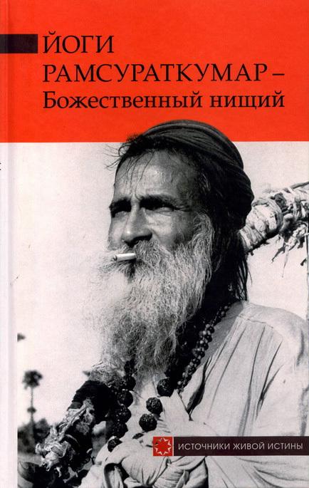 Йоги Рамсураткумар Йоги Рамсураткумар – Божественный нищий как в индии машину