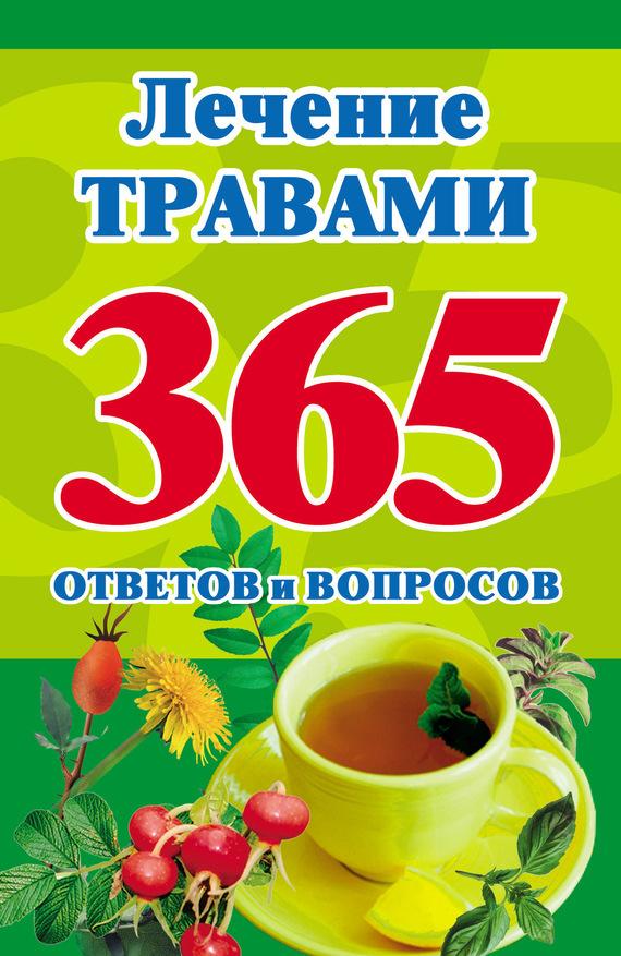 Мария Кановская - Лечение травами. 365 ответов и вопросов