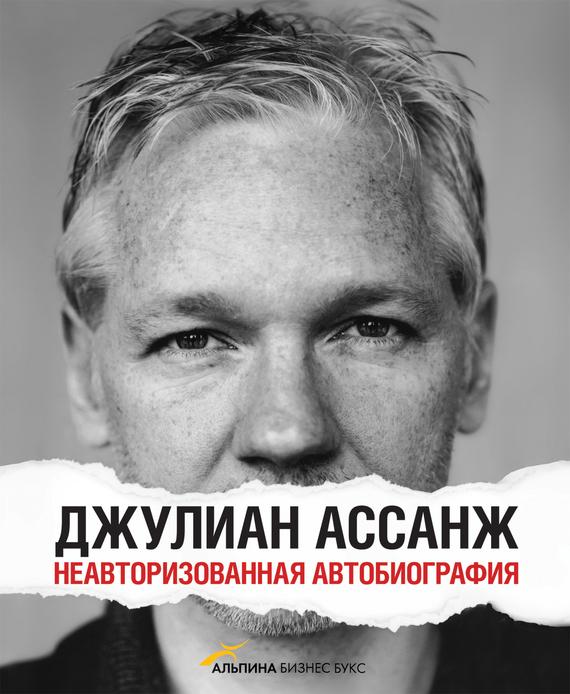 Джулиан Ассанж - Джулиан Ассанж: Неавторизованная автобиография