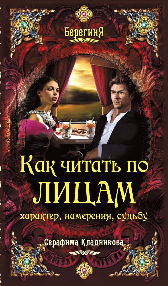 Серафима Кладникова Как читать по лицам характер, намерения, судьбу