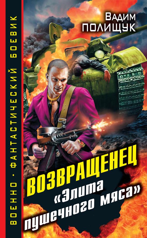 Вадим Полищук - Возвращенец. «Элита пушечного мяса» (fb2) скачать книгу бесплатно