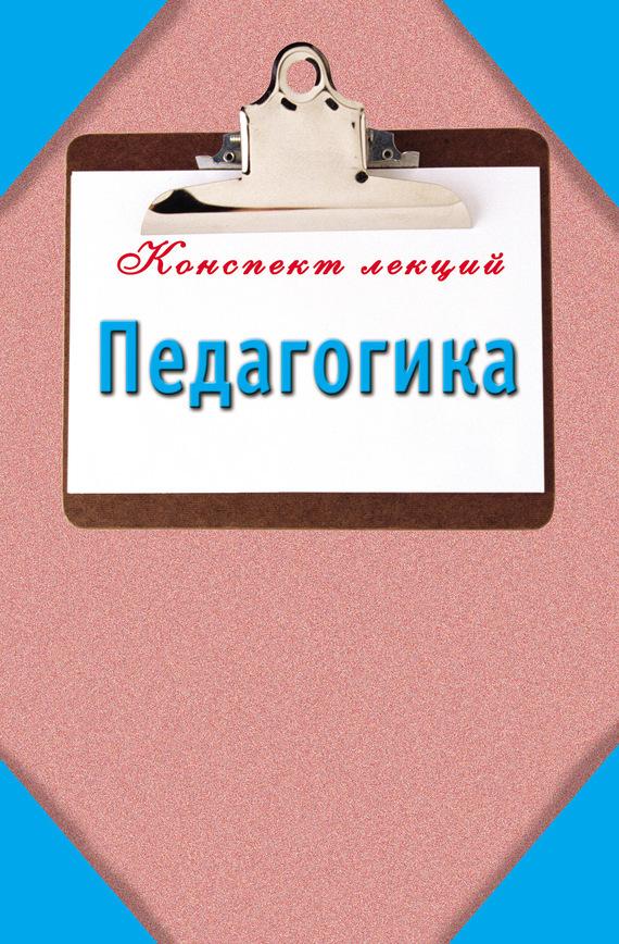 Мария Кановская - Педагогика: Конспект лекций